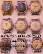 Buy watches wrist, pocket, fireplace, floor, wall