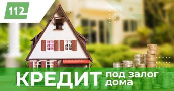Cash loan secured by real estate Kiev