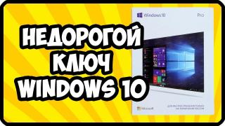 License key Windows 10 PRO 86-64 bit