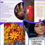 Love Love spell Kiev. Remove Damage Kiev. Golden Rite on Fart