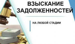 Repayment of Debts Without the courts. Collectors. Debt Agency